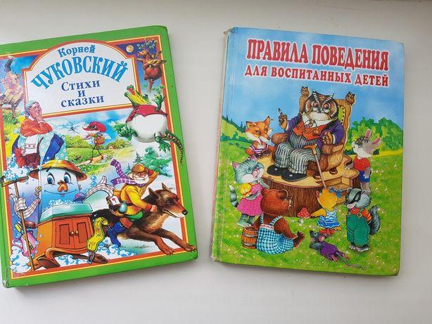 Замечательные книги ребенку 2+