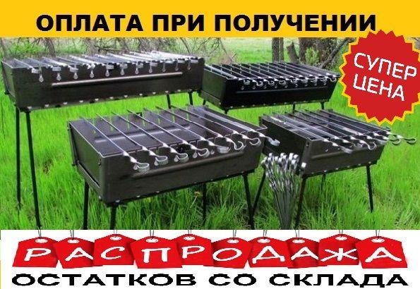 Раскладной Мангал чемодан 6-8-10-12 шампуров Решетка гриль Шампуры