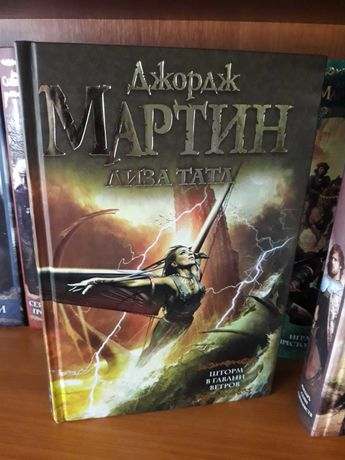 Продам книги Джорджа Мартина и других авторов
