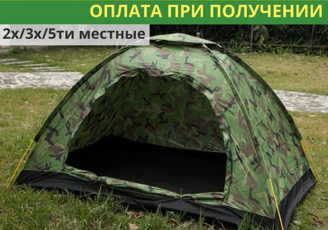 СКИДКИ!!! Палатка универсальная 2/3/5 мест для туризма, охоты, рыбалки