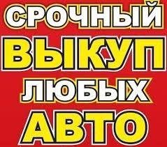 Викуп авто ,Автовикуп Выкуп авто,Автовыкуп, Тернопіль та область!