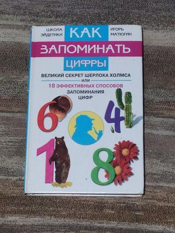 """[Продается] Книга """"Как запомнить цифры"""" Великий секрет Шерлока Холмса"""