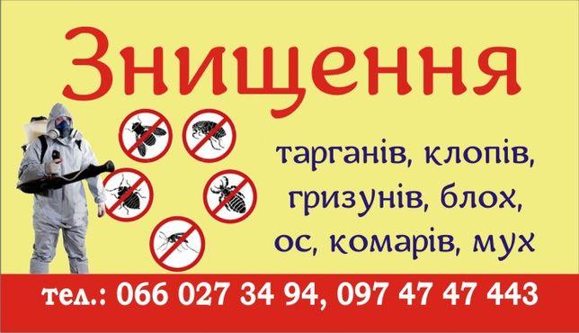 Уничтожение Тараканов, Клопов, Грызунов. Дезинфекция!!!