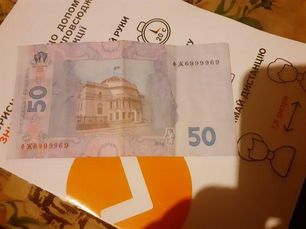 50 гривен с интересным номером