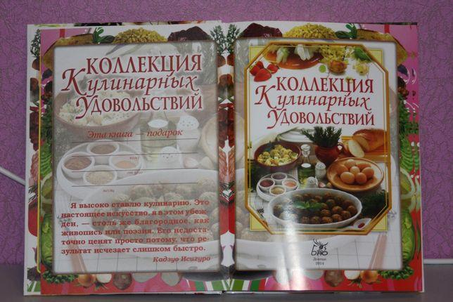 """Книга на подарок""""Коллекция кулинарных удовольствий"""""""