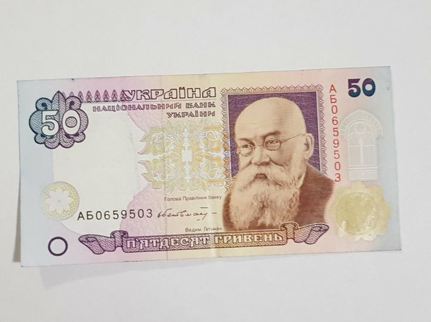 50 грн старого образца