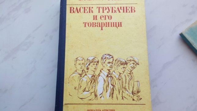 Васек Трубачев и его товарищи+ бонус