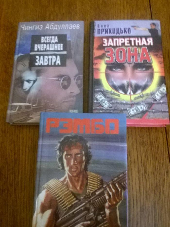 Книги детектив приключения Донецьк - зображення 1