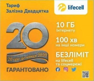 Стартовий пакет Lifecell Лайфселл Залізна двадцятка Железная двадцатка
