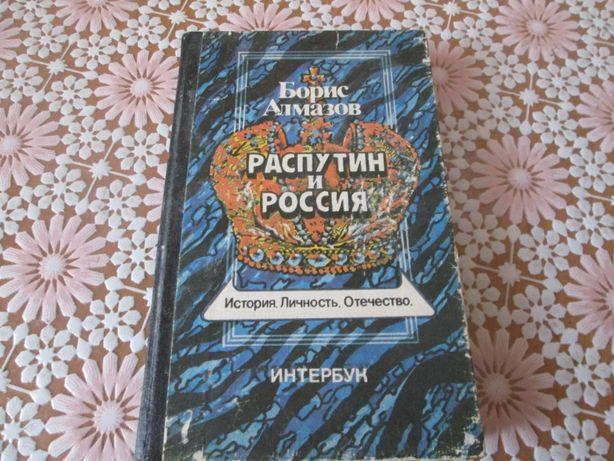 """Борис Алмазов """"Распутин и Россия"""""""