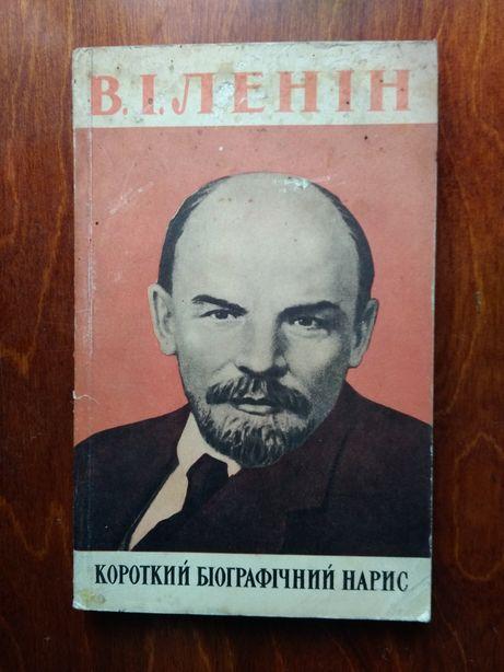 Короткий біографічний нарис В. І. Ленін