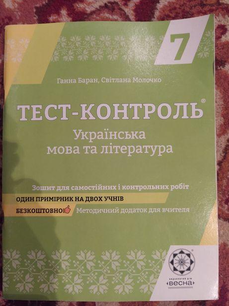 Физика, алгебра, геометрия, украинский язык, литература 7, 8 класс