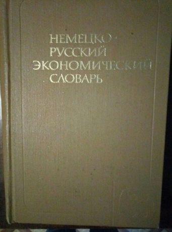 Немецко-русский экономический словарь