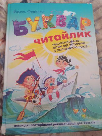 Буквар для читання Федієнко