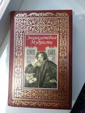 Книга Энциклопедия Мудрости