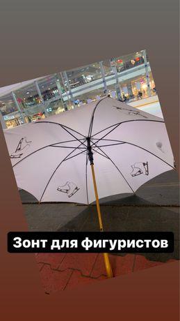 Зонт фигуриста