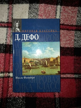 "Книга "" Молль Флендерс ""  Даниель Дефо"