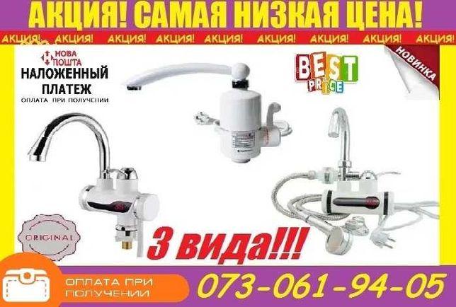 Кран водонагреватель с душем электрический оригинал⫸Делимано⫸Delimano