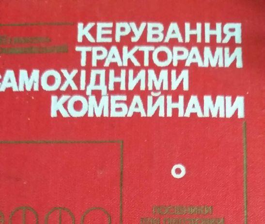 Керування тракторами та самохідними комбайнами. Книга