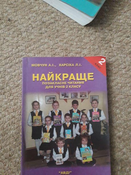 """НОВЫЕ книги """"Найкраще """" с 2 по 4 классы"""