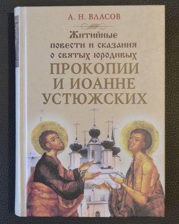 Житийные повести о святых Прокопии и Иоанне Устюжских. Православие.