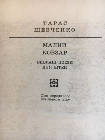 Тарас Шевченко Кобзар
