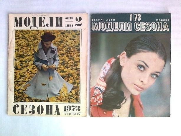 "Советские журналы ""Модели сезона 70-73"""