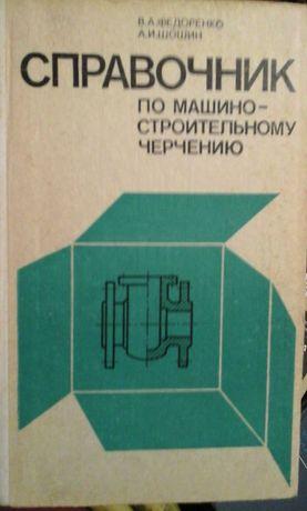 Учебники СССР Справочник по машиностроительному черчению Федоренко