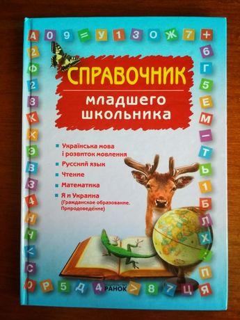 Справочник младшего школьника Ранок