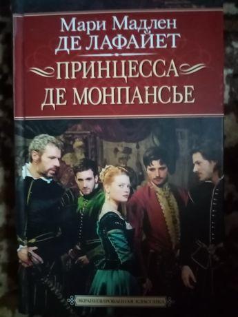 Принцесса де Монпансье. Книга