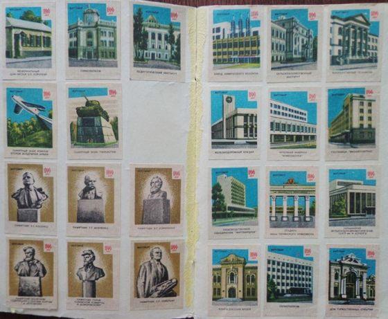 Тетрадь: Спичечные этикетки (108 шт) + 2 почтовые марки СССР