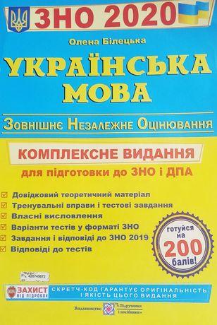 Посібник ЗНО з української мови 2020