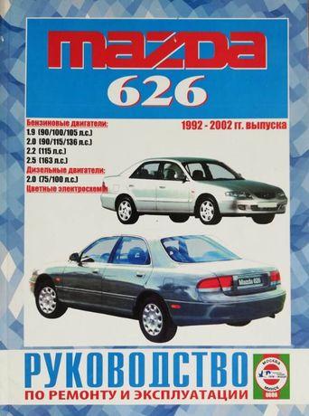 Книга MAZDA 626, с 1992 по 2002 г., бензин / дизель. Ремонт