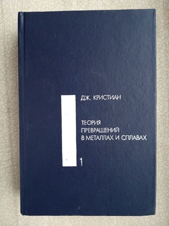 Теория превращений в металлах и сплавах. Дж. Кристиан. Часть 1.
