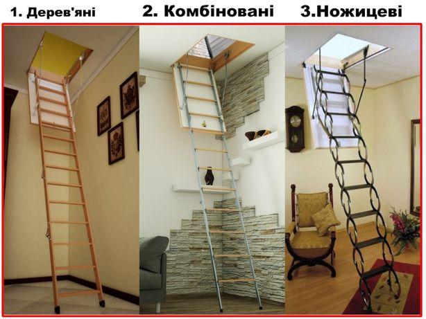 Чердачные лестницы, Сходи на горище, Чердачная Лестница, Дахові сходи.