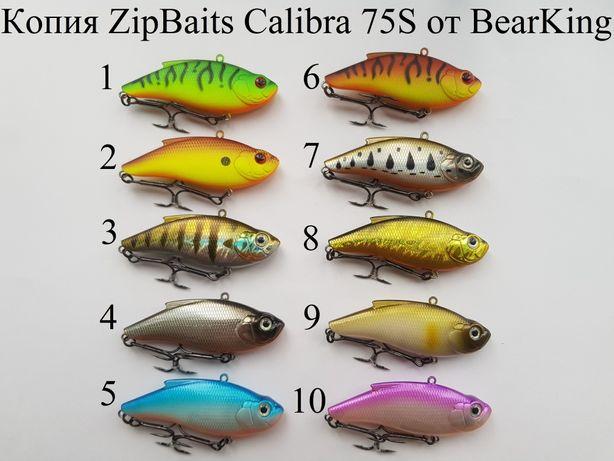 Новинка!!! Воблер ZipBaits Calibra 75S от BearKing