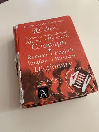 Англо русский и русско английский словарь