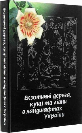 Екзотичні дерева кущі та ліани в ландшафтах України