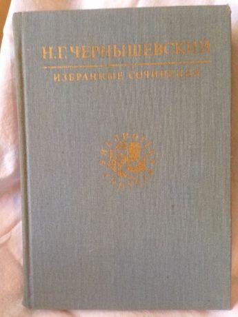 """Н.Г.Чернышевский,, Избранные сочинения """"Библиотека учителя 1989 года"""