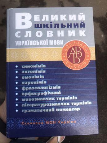 Великий шкільний словник