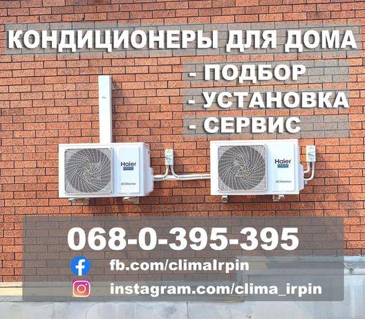 Установка кондиционеров Ирпень Буча Гостомель