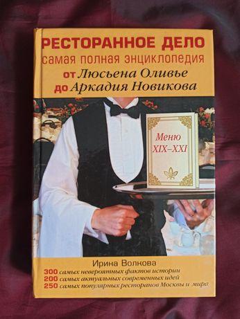 Ресторанное дело. Книга, энциклопедия.
