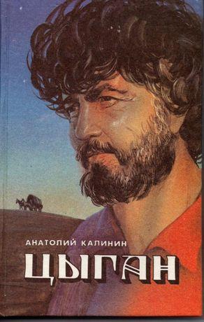 "Роман ""Цыган""                   ."