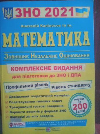 Продам книгу ЗНО математика 2021