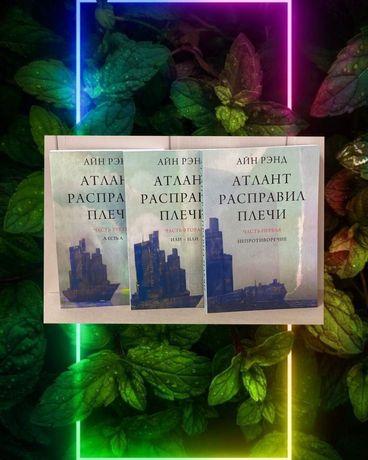 """Айн Рэнд """"Атлант расправил плечи""""1,2,3 часть"""