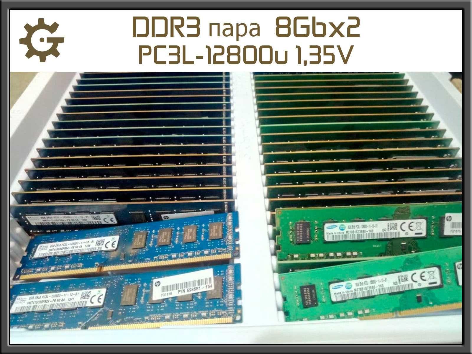 DDR3 16GB пара 2х 8GB 12800 Оперативная память PC3L DDR3L Intel Hynix
