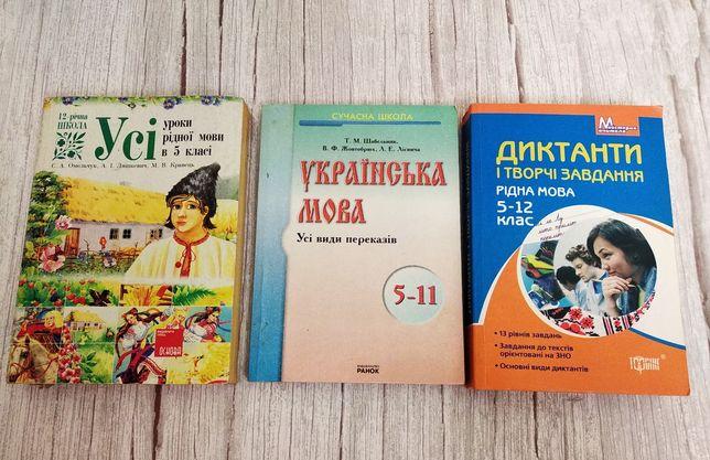 Книги для написання диктантів та переказів,виконання творчих завдань