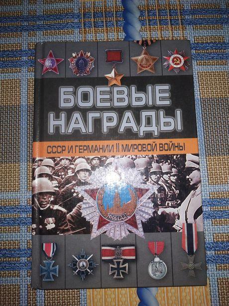 Д. Тарас Боевые награды СССР и Германии II Мировой войны
