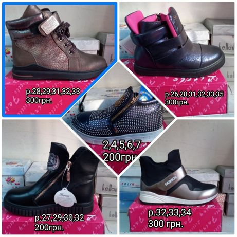 Распродажа, демисезонная обувь, ботинки, кроссовки, туфли от 200грн