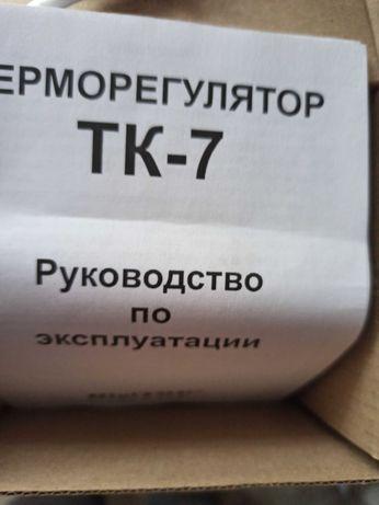Термо регулятор